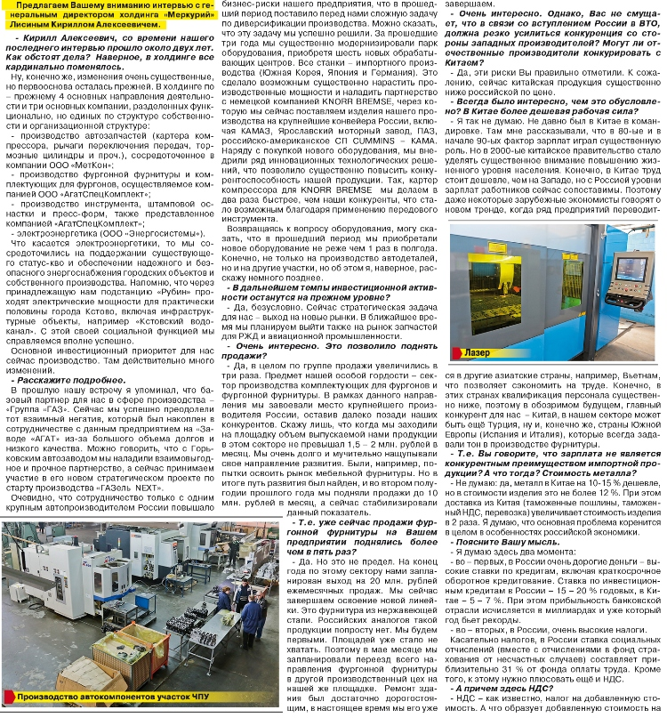 """Статья в газете """"Земля Кстовская"""" - 28 """"Апреля"""" 2013г."""