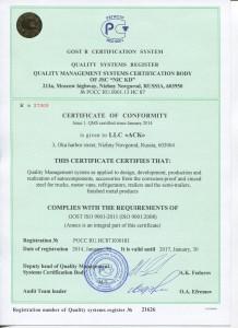 Сертификат АгатСпецКомплект англ.