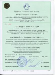 Zertifikat AgatSpezKomplekt rus